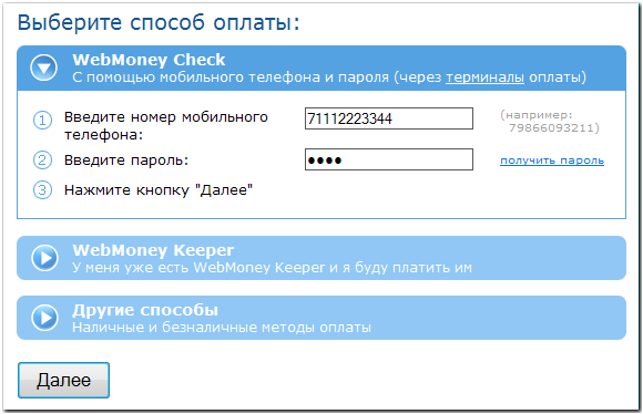 http://wiki.webmoney.ru/wiki/files/Check_Ins_7.png